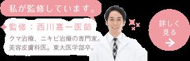 監修:西川嘉一医師 クマ治療、ニキビ治療の専門家。美容皮膚科医。東大医学部卒。