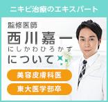 監修医師 西川嘉一について ニキビ治療のエキスパート 美容皮膚科医 東大医学部卒