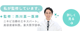 監修:西川嘉一医師 ニキビ治療のエキスパート。美容皮膚科医。東大医学部卒。