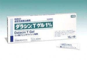 ダラシンTゲル ニキビ 皮膚科 薬