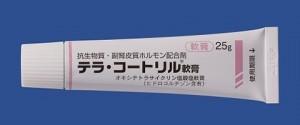 テラ・コートリル軟膏_P