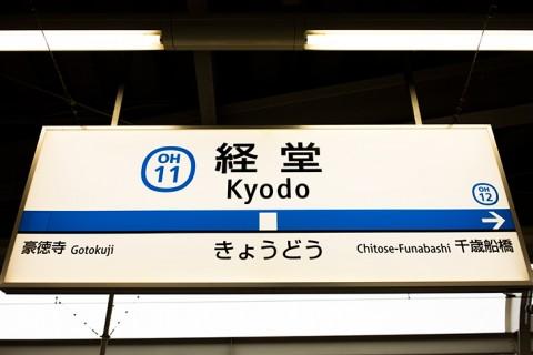 経堂・千歳船橋