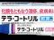 【赤ニキビの市販薬】テラ・コートリルを皮膚科医がわかりやすく解説